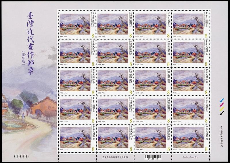 (特706.10 )特706 臺灣近代畫作郵票(110年版)