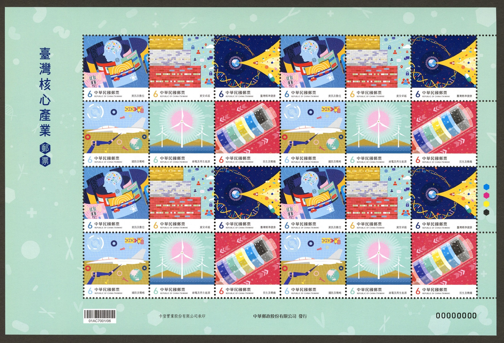 (Sp.711)Sp.711 Core Industries of Taiwan Postage Stamps
