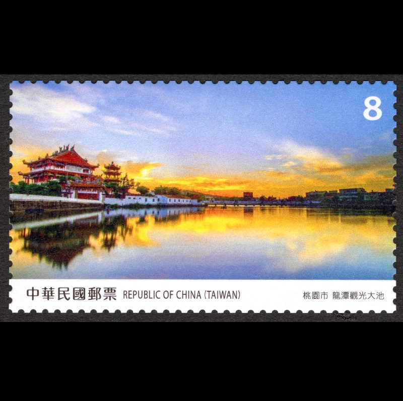 (Sp.712.1)Sp.712 Taiwan Scenery Postage Stamps —Taoyuan City
