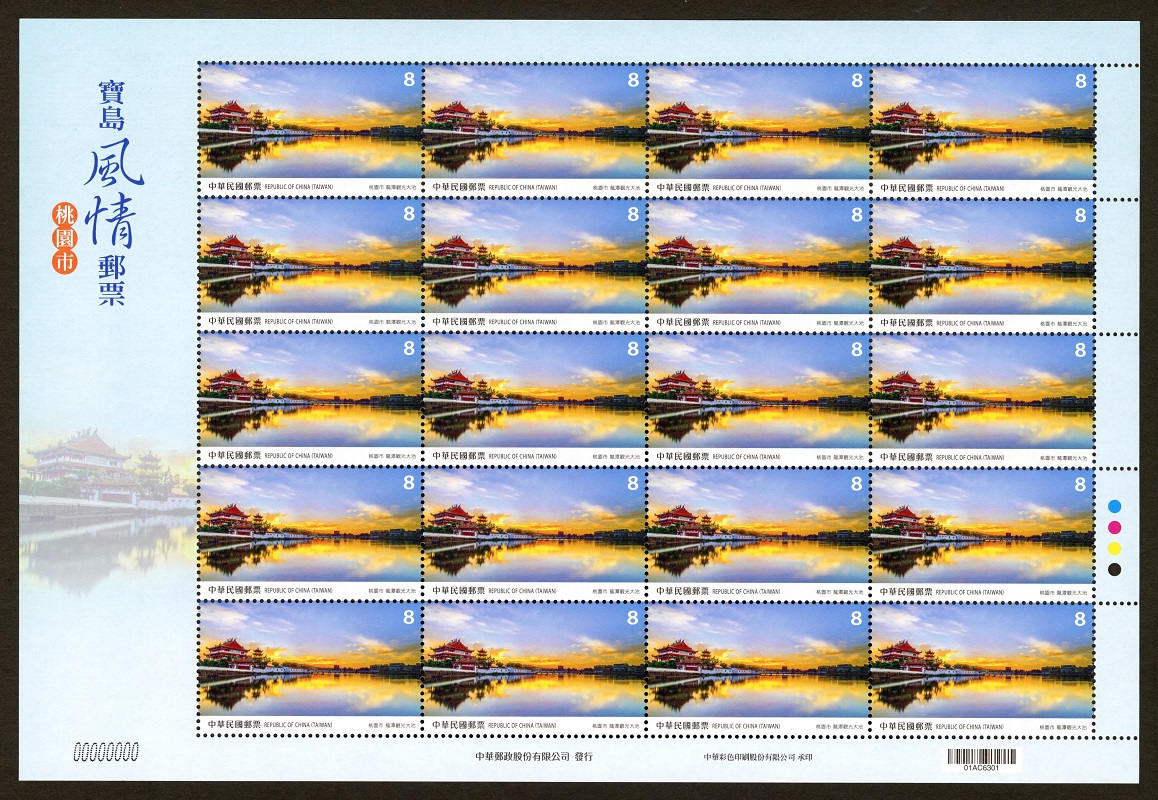 (Sp.712.10)Sp.712 Taiwan Scenery Postage Stamps —Taoyuan City