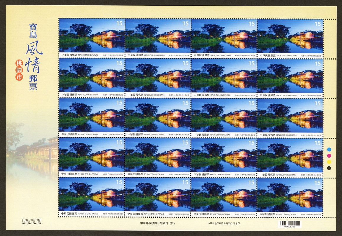 (Sp.712.20)Sp.712 Taiwan Scenery Postage Stamps —Taoyuan City