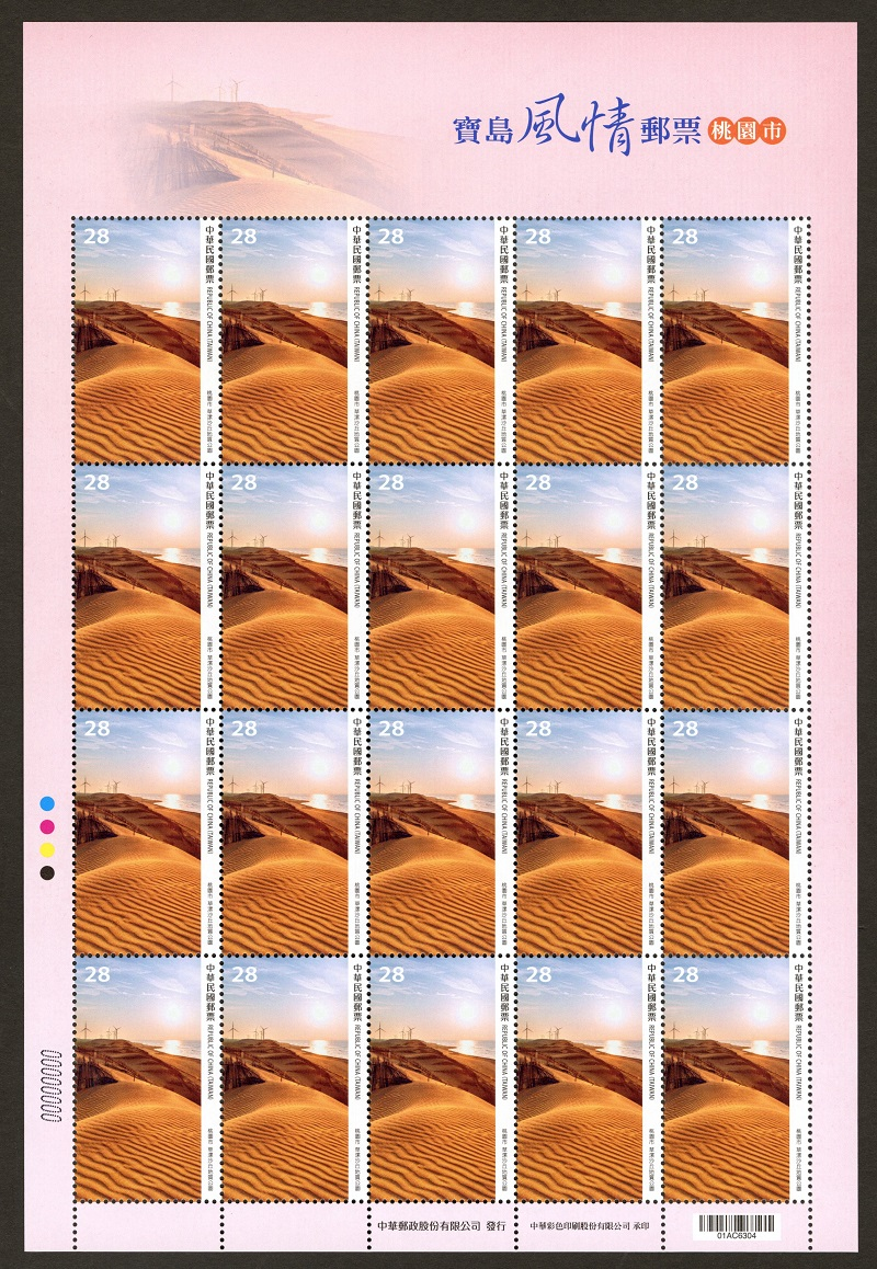 (Sp.712.40)Sp.712 Taiwan Scenery Postage Stamps —Taoyuan City