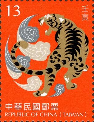 (特716.2)特716 新年郵票(110年版)