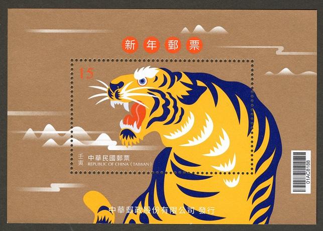 (特716.3)特716 新年郵票(110年版)