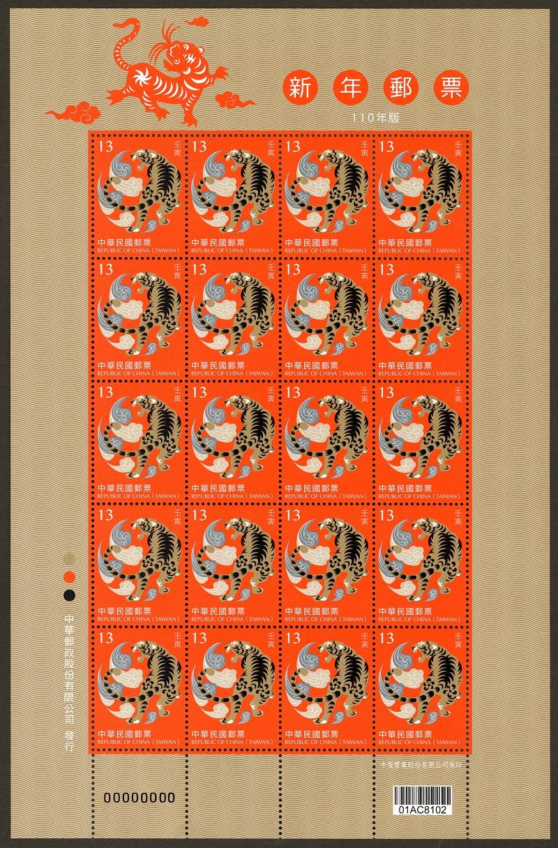 (特716.20)特716 新年郵票(110年版)