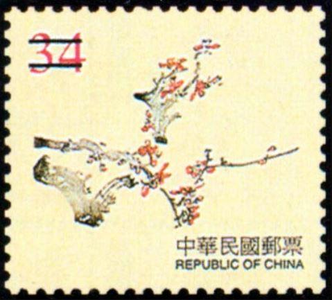 常115  2版十竹齋書畫譜郵票(續3)