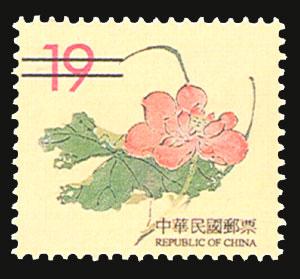 常115 2版10竹齋書畫譜郵票