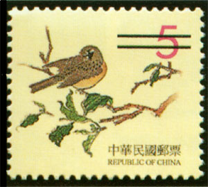 (常115.7)常115  2版十竹齋書畫譜郵票(續1)