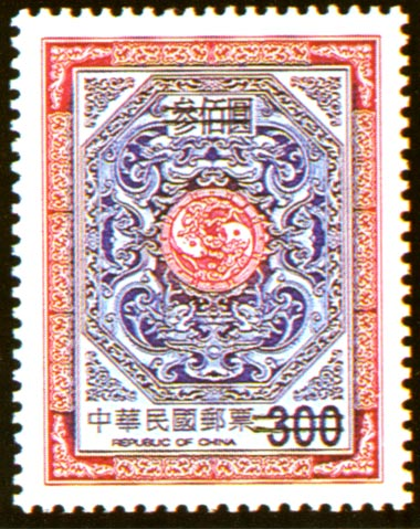 Definitive 116  2nd Print of Dragons Circling Two Carps Postage Stamps (Continued I)