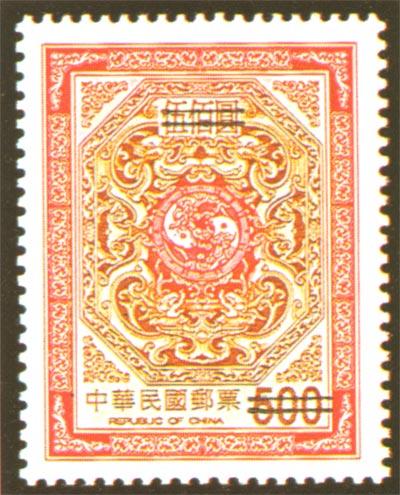 常116  2版夔龍團雙鯉郵票(續1)
