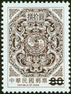 Def 116 2nd Print of Dragons Circling Two Carps Postage Stamps (Continued II)