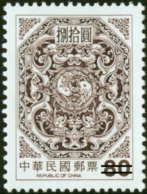 常116   2版夔龍團雙鯉郵票(續2)