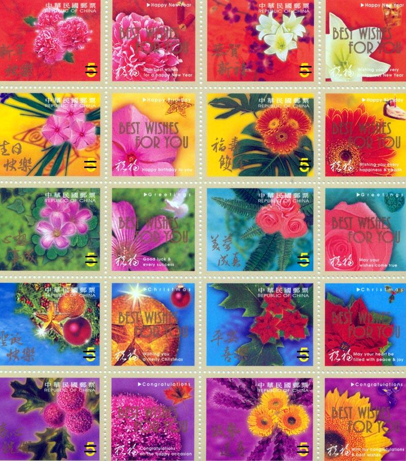 (常119.1-10)常119 祝福郵票
