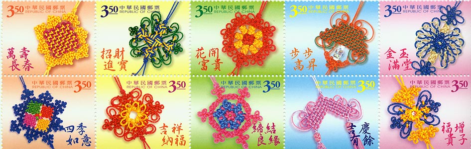 (常120.21-30)常120 結緣郵票