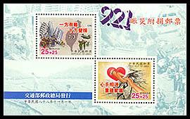 (Cha. 5)Cha.5 921 Earthquake Relief Surtax Stamps Souvenir Sheet