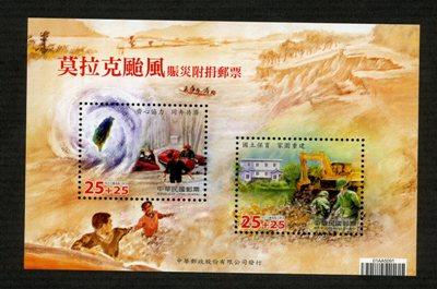 慈6 莫拉克颱風賑災附捐郵票小全張