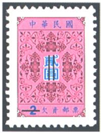 (欠24.3)欠24 欠資郵票(87年版)