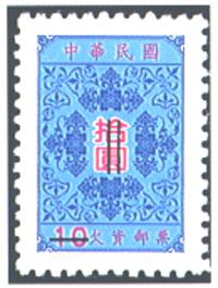 (欠24.5)欠24 欠資郵票(87年版)