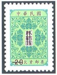 欠24 欠資郵票(87年版)