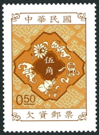 Tax 25 Postage-due Stamps (Issue of 2008) Continued