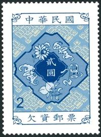 欠25 欠資郵票(97年版)續