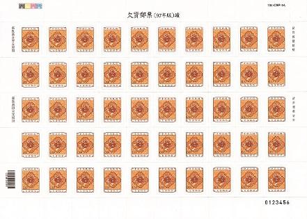 (欠25-6a )欠25 欠資郵票(97年版)續