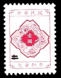 Tax 25 Postage–due Stamps (Issue of 2008)