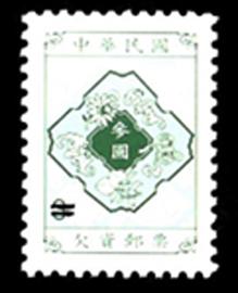 (欠25 -2)欠25  欠資郵票(97年版)