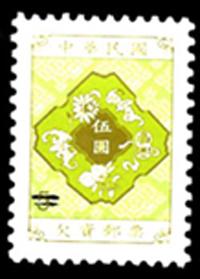 ( 欠25-3)欠25  欠資郵票(97年版)