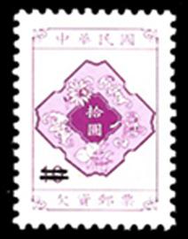 (欠25-4)欠25  欠資郵票(97年版)