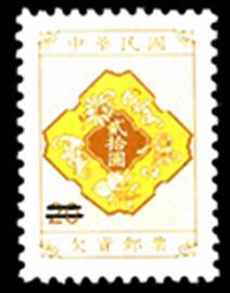 欠25  欠資郵票(97年版)
