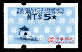 Label-Com.001 ROCUPEX 2003 COMMEMORATIVE POSTAGE LABEL