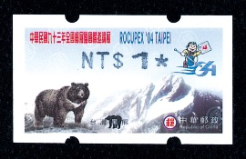 (LC-002)Label-Com.002 ROCUPEX'04 TAIPEI COMMEMORATIVE POSTAGE LABEL