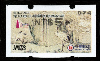 Label-Com.003  TAIPEI 2005-18TH ASIAN INTERNATIONAL STAMP EXHIBITION COMMEMORATIVE POSTAGE LABEL