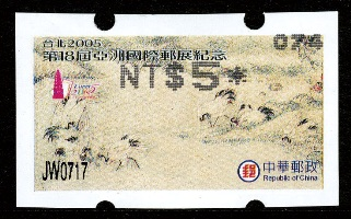 (資紀3-3)資紀003  台北2005第18屆亞洲國際郵展紀念郵資票