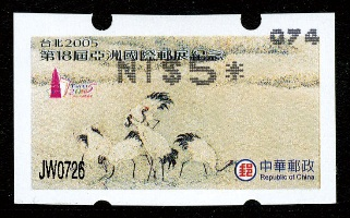 資紀003  台北2005第18屆亞洲國際郵展紀念郵資票