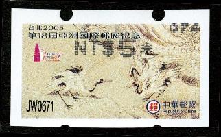 (資紀3-1 )資紀003  台北2005第18屆亞洲國際郵展紀念郵資票