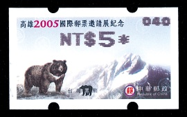 Label-Com.004 KAOHSIUNG 2005 INTERNATIONAL STAMP EXHIBITION (INVITATIONAL) COMMEMORATIVE POSTAGE LABEL