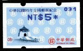 資紀005  中華民國95年全國郵展紀念郵資票