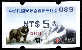 資紀006  中華民國96年全國郵展紀念郵資票