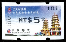 (LC-010)Label-Com.010 THE WORLD GAMES 2009 KAOHSIUNG ROCUPEX COMMEMORATIVE POSTAGE LABEL
