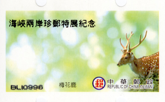 (LC-018)Cross-strait Rare Stamps Exhibition Commemorative Postage Label