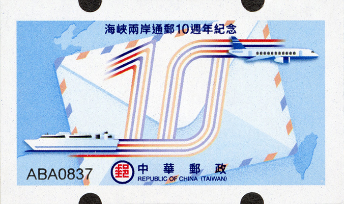 10th Anniversary of the Cross-strait Direct Mail Services Commemorative Postage Label