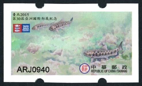 (LC016)LC016 TAIPEI 2015 - 30th Asian International Stamp Exhibition Commemorative Postage Label