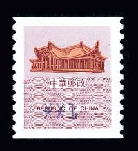 資常001  國父紀念館郵資票