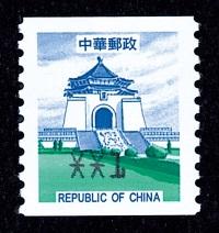 (資常2  )資常002  中正紀念堂郵資票