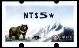 資常004  台灣黑熊郵資票