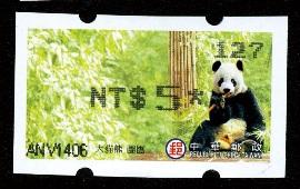 資常008  大貓熊郵資票