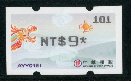 Label-Def.010 Auspicious Dragon Postage Label