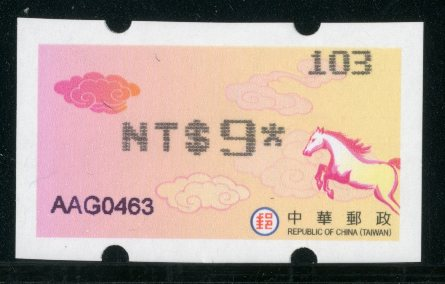 LD012 Gallant Horse Postage Label